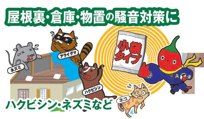高濃度カプサイシンの強力効果!置くだけで動物が近づかない 京都国宝神社を害獣から守る忌避剤 迷惑動物対策・レッドガード 屋内用4袋組 『唐辛子畑には動物が来ない』との農家の声をヒントに開発された忌避剤です。屋根裏や倉庫に置くだけで迷惑動物からの被害対 策はバッチリ。天然素材だから、使用後は土壌改良材として、お庭で再活用できます。