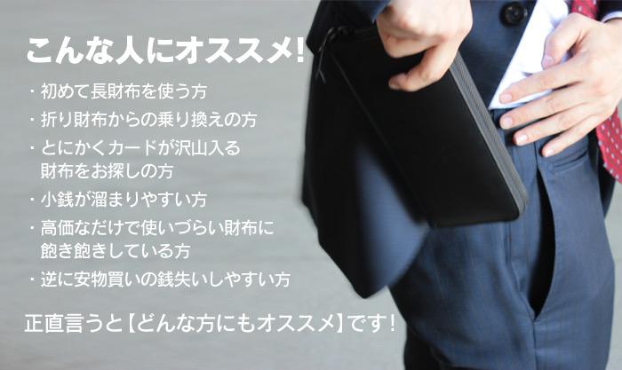 初めて長財布を使う方や、使いやすい長財布をお探しの方にオススメです