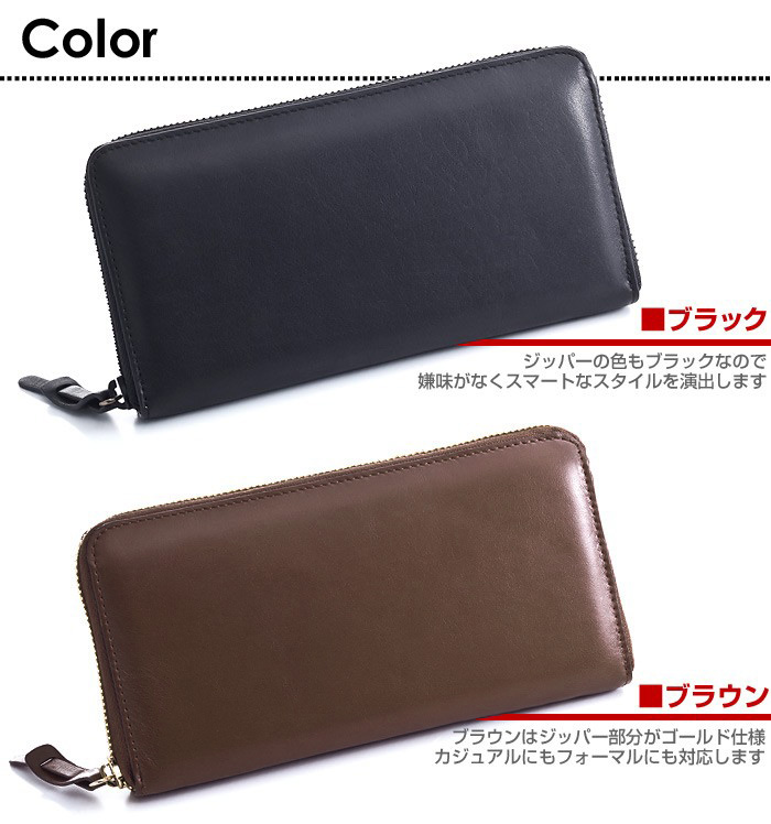 スマートで使いやすいブラック、カジュアルやフォーマルにも対応できるブラウン