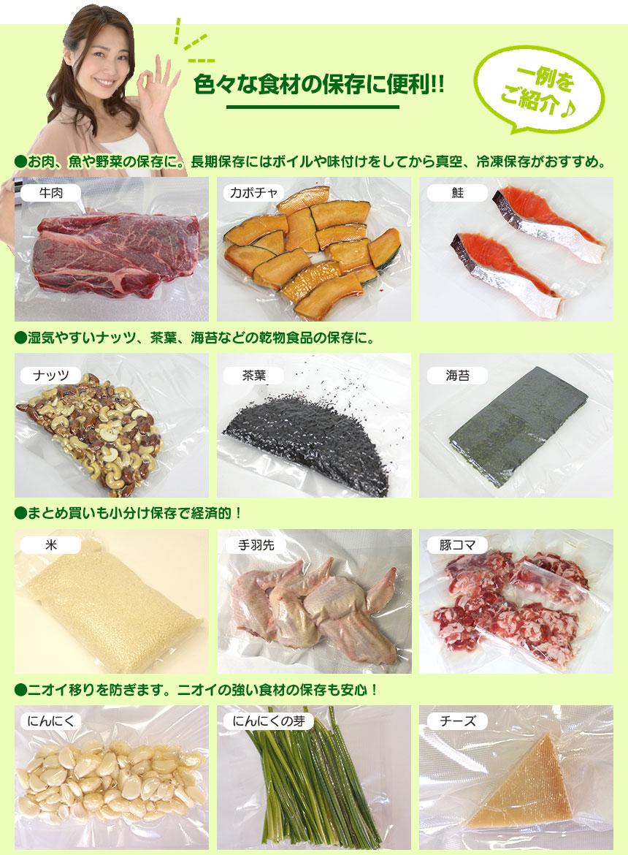 様々な食品の真空保存に使えます
