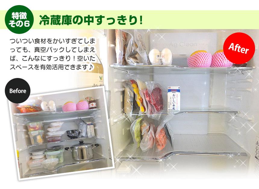 真空パック器があれば、冷蔵庫の中もスッキリ収納