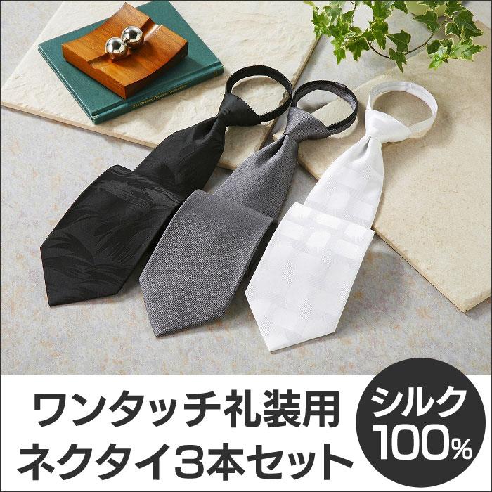 8c5ba0cac0e70 ワンタッチ 礼装用 ネクタイ 3本セット 10333 ☆結婚式から法事まで ...