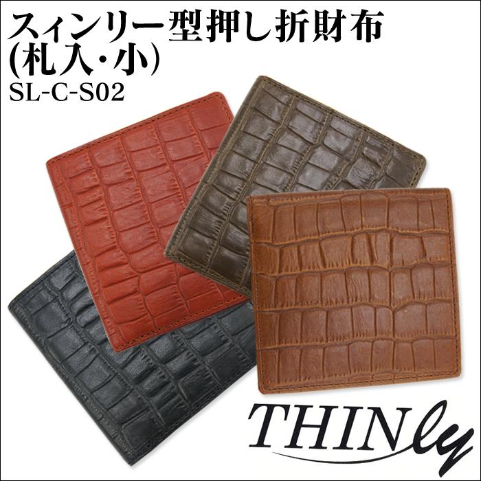 182f9ec84cad スィンリー型押し折財布(札入・小)SL-C-S02☆大量のカードをスッキリ収納