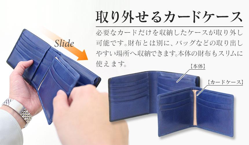 カードケースを取り外せばその場で財布のサイズを調整可能
