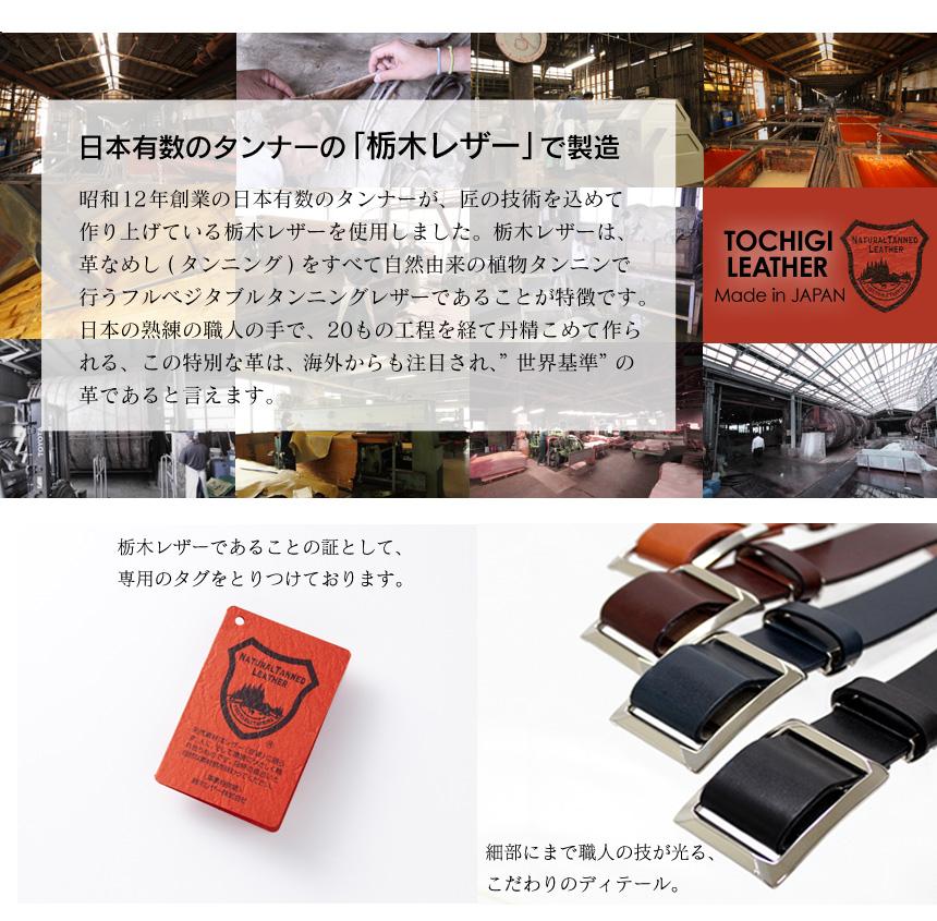 日本製栃木レザーを使用