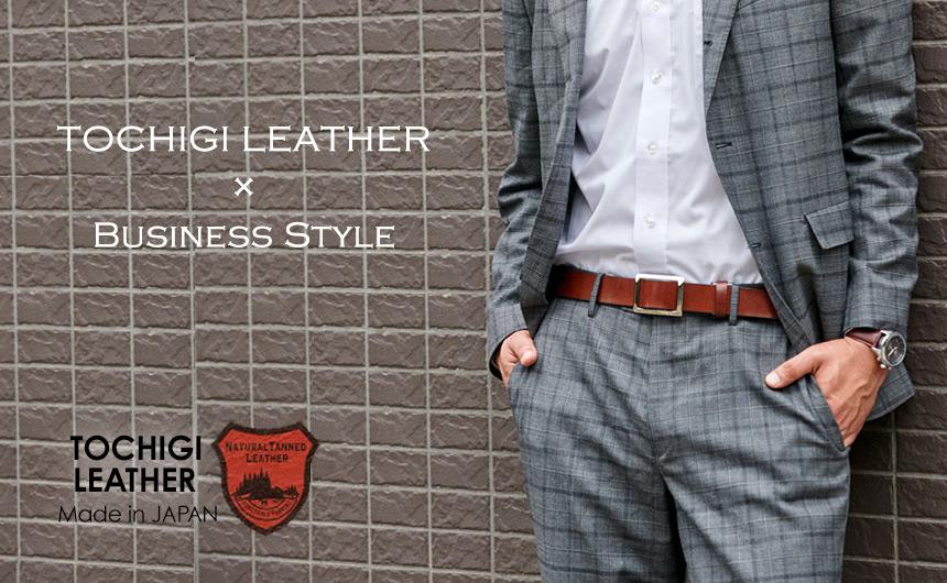 ビジネスシーンもスーツに似合う栃木レザーベルト