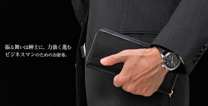 ビジネスマンのための牛本革長財布