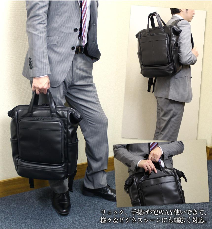 リュックと手提げの2wayで使えるダレスバッグ