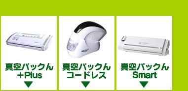 真空パックんシリーズの3機種