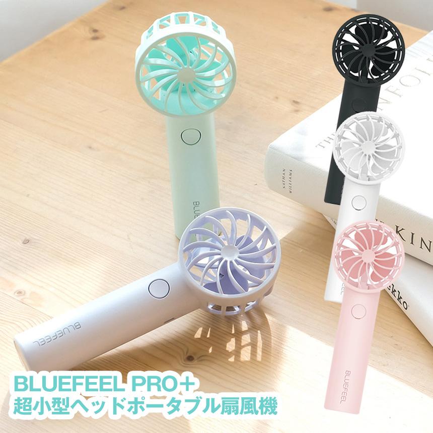 BLUEFEEL PRO+ 超小型ヘッドポータブル扇風機